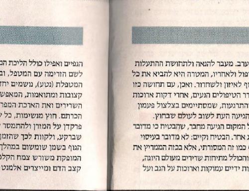 כתבה מתוך מגזין גלובס